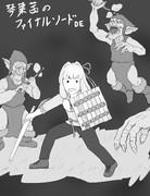 【支援絵】琴葉茜のファイナルソードDE