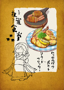 夜雀食堂~ハッセルバックポテトとシーフードフリッター~