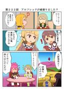 ゆゆゆい漫画222話