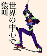 【MMD】サツマゲリオンという胡乱概念