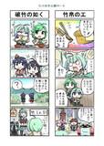 たけの子山城44-4