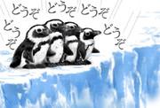 ファーストペンギンの座を譲り合うペンギンたち