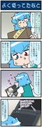 がんばれ小傘さん 3744