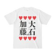 Tシャツ   文字研究所   大石 加藤