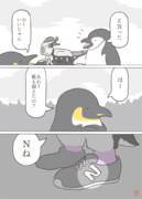 エンペラーじゃないペンギン68 N