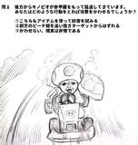運転免許試験みたいなマリオカート