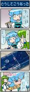 がんばれ小傘さん 3747