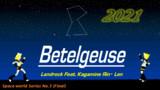 [Flyer] さらばベテルギウス