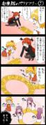 【四コマ】紅魔館のバリアフリー➀