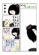 ひがんのおはぎ 第207話