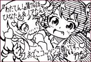 【わたてん】コミック百合姫に応援絵掲載!!