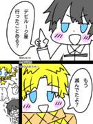 【FGO】デビルーク星