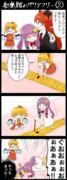 【四コマ】紅魔館のバリアフリー②