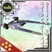 UT-60D Uウィング·スターファイター/支援船
