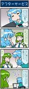 がんばれ小傘さん 3749