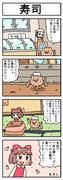 深夜のねこ四コマ 寿司