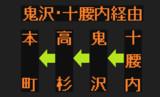 弘前~鯵ヶ沢線(天長園経由)のLED方向幕(弘南バス)