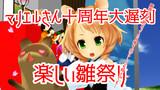 広告御礼☆【マリエルさん十周年大遅刻】楽しい雛祭り【I☆LOVE☆MMD!2021】