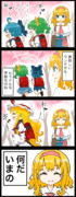 【四コマ】恐ろしい物を見てしまったアリスの4コマ