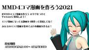 MMD4コマ漫画を作ろう2021 開催告知