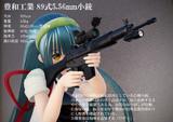 豊和工業 89式小銃