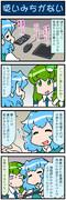 がんばれ小傘さん 3751