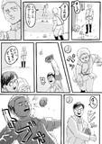 【74話ネタ】クサヴァ―さんとライナー①