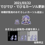 21/03/22 カーソル更新用画像