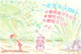 【ピクミン3DX】難易度ゲキカラ犠牲ゼロ 最短クリア【VOICEROID実況】支援絵