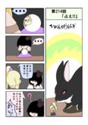 ひがんのおはぎ 第214話
