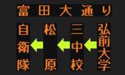 自衛隊線(富田大通り経由)のLED方向幕(弘南バス)