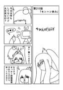 ひがんのおはぎ 第215話