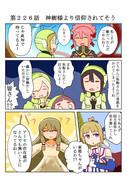 ゆゆゆい漫画226話