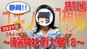 【東方コスプレ】博麗神社例大祭 2021春(例大祭18) ~ユキノの幻想郷特別編~【東方MMD】