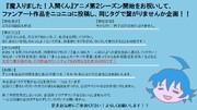 『魔入りました!入間くん』アニメお祝い企画のお知らせ