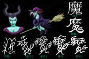 漢字の成り立ち中級篇「魔」
