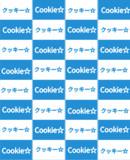 ソフマップ背景クッキー☆