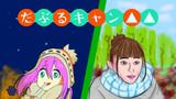 【アニメと実写で】だぶるキャン△△【簡易イラスト】