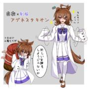 制服白衣アグネスタキオン