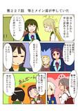 ゆゆゆい漫画227話