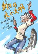 Vol.240 釣りは良い文明