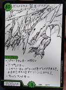 ボルメテウス・翠玉・ドラゴン(オリカ)