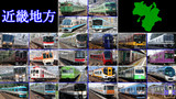 都道府県の鉄道を四列車で表すシリーズ #2(近畿地方)
