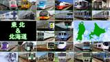 都道府県の鉄道を四列車で表すシリーズ #5(東北地方&北海道)