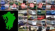 都道府県の鉄道を四列車で表すシリーズ #6(九州地方)