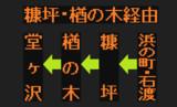 糠坪・楢の木・堂ヶ沢線のLED方向幕(弘南バス)