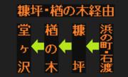 【2021.3.31まで】糠坪・楢の木・堂ヶ沢線のLED方向幕(弘南バス)