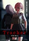 映画『Tracker』ポスター