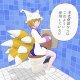 藍しゃまと洋式トイレ