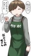 飯田さんの娘さん